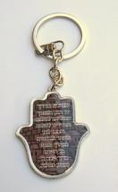 Judaica Keyring Keychain Key Charm Holder Hamsa Metal Epoxy Brown Jerusalem View image 5