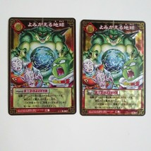 Dragon ball z cards d-367 lot of 2 kinds of holo prisms - $10.69