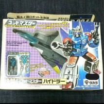 Takara Transformers Dieu Master D-304 Hydra Action Figurine D'Occasion - $609.88