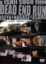Dead End Run - $10.50