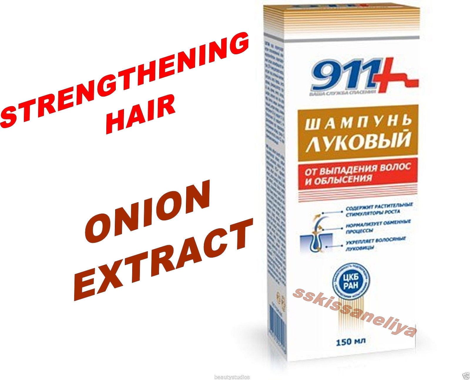 Primary image for 911+ STRENGTHENING HAIR REGROWTH ONION EXTRACT SHAMPOO 150ml HAIR LOSS TREATMENT