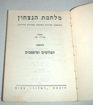1967 6 Days War of Victory Dayan Rabin Paperback Book Photo Maps Hebrew Israel image 2