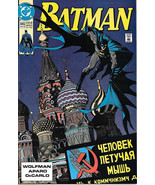Batman Comic Book #445, DC Comics 1990 NEAR MINT NEW UNREAD - $4.50