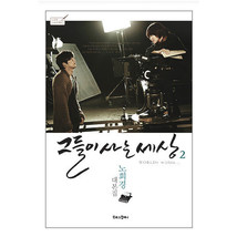 The World that they live in #2 K-Drama Original Script Book Hyun Bin / 그... - $26.79