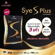 4 Sye S Plus Innovation of Diet Weight Loss, Block Burn Bright Whitening Skin A - $125.99