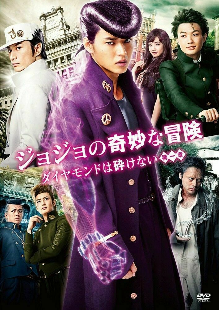 Japan Movie: JoJo's Bizarre Adventure Diamond Is Unbreakable Chapter I DVD Japan