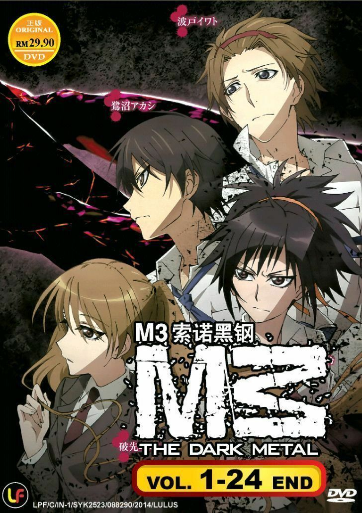 """M3 The Dark Metal TV 1 - 24 End """"M3: That Black Steel Anime DVD SHIP FROM USA"""