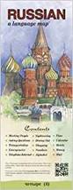 Russian A Language Map  - $12.99