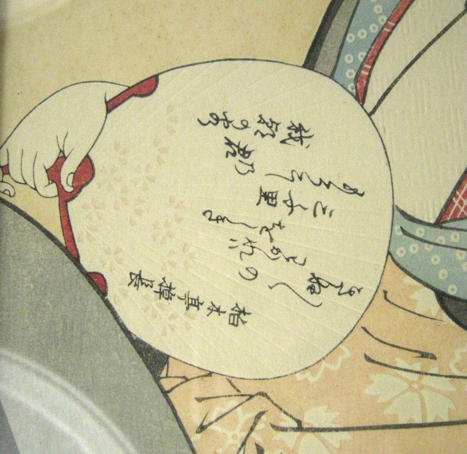 Japanese Woodblock Print Geisha Framed 16 x and similar items