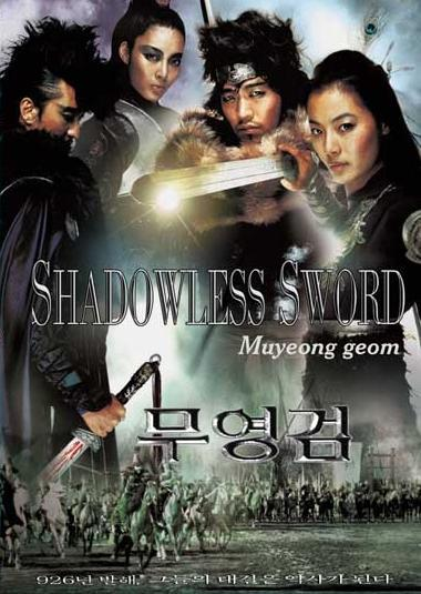 Shadowless Sword