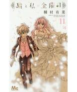 Arina Tanemura Manga Neko to watashi no Kinyobi 1-11 Set Friday Cat and ... - $72.74