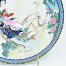 """1985 Imperial Jingdezhen Chinese Asian Limited Edition 8.5"""" Porcelain Plate image 4"""