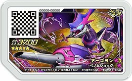 *Pokemon moth ole / D4-053 Agoyon [grade 5] - $18.51