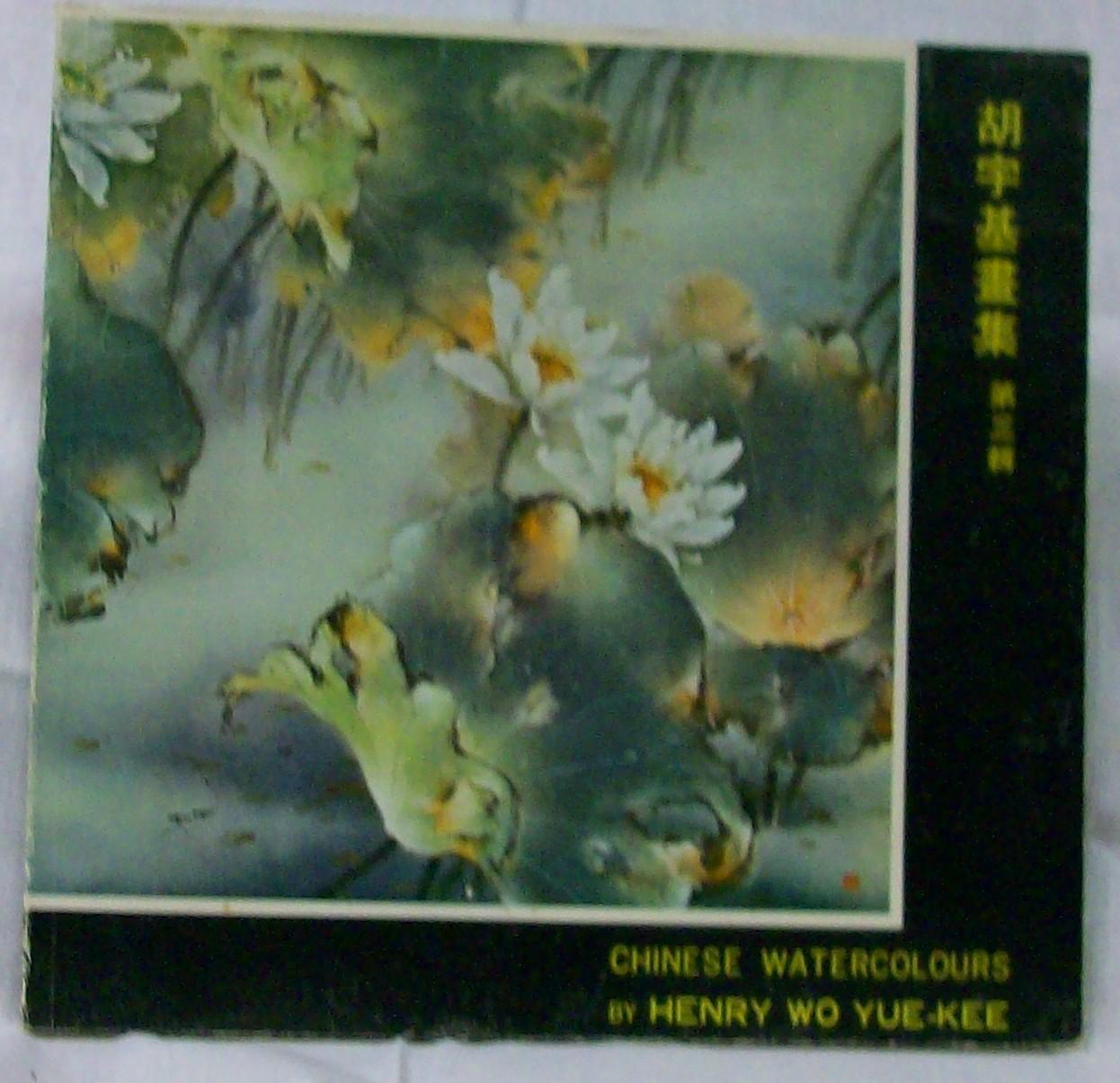 Chinesewatercolor