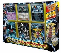 Pokemon Card Game BW - Team Plasma Battle Gift Set - $58.09