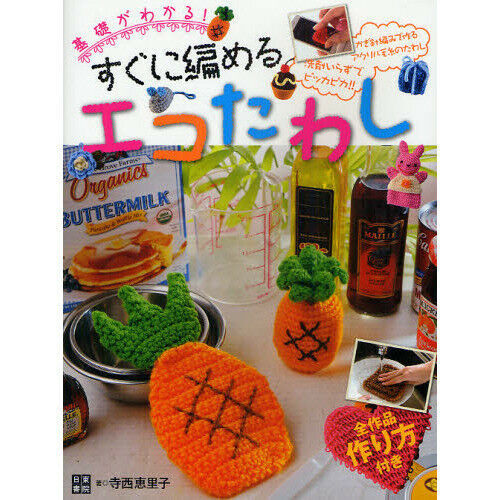 Primary image for Easy Crochet Eco-Tawashi Basic Kawaii Japanese Craft Book Japan
