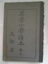 Antique Japanese or Chinese Book, B&W Illustrated, Children's Schoolbook... - $49.50