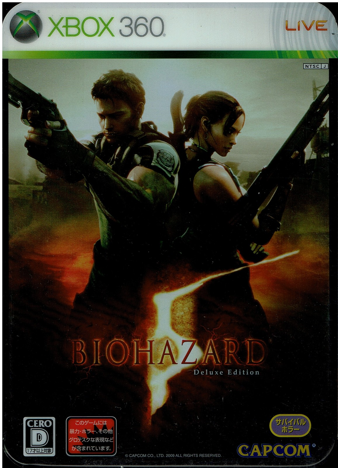 Biohazard5 01