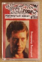 Vladimir Vysotsky La corde raide Unofficial Russian tape audio cassette - $15.00