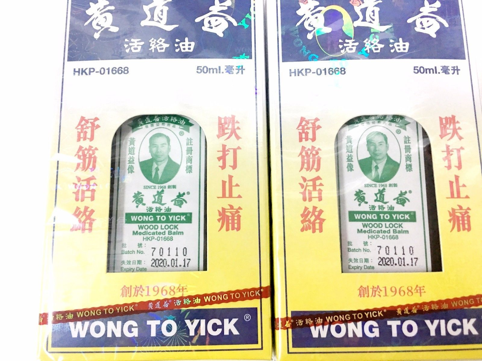 (Pack of 4) Wong To Yick WOOD LOCK Medicated Balm 50ml Made in Hong Kong