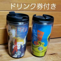 Japan Starbucks Tumbler Tokyo Osaka Set Bland New - $53.77