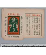 Vintage Japanese Pharmacy Medicine Envelope Unique Kanji Picture NO-MIN - $14.73