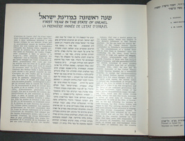 Vintage 1951 Book Israel Reborn Illustrated Hebrew English French image 4