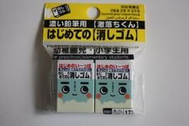 DAISO Eraser - $5.65