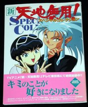 Shin Tenchi Muyo! Special Collection Book Tenchi in Tokyo TV Dragon Maga... - $9.97