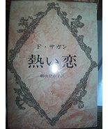 La Chamade (Japanese) [Hardcover] Sagan - $29.65