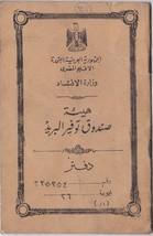 1967 EGYPT POST SAVINGS ACCOUNT DRAFT BOOK W/ REVENUES 5 ML CDS SYRIA UNION - $6.79
