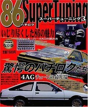 Toyota AE86 Super Tuning #3 Perfect Guide Book - $43.63