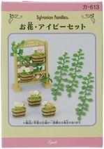 "Epoch Sylvanian Families Sylvanian Family Doll ""Flowers Set Ka-613"" - $11.76"