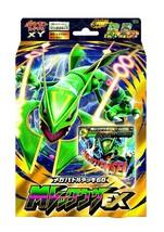 Pokemon Card XY Mega Rayquaza EX Mega Battle Deck 60 Japanese ver. - $234.26