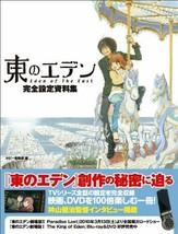 JAPAN Eden of the East Art book Kanzen Settei Shiryoushuu - $28.58