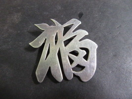 VINTAGE CHINESE CUT STERLING SILVER THICK SYMBOL WORK BROOCH PIN SIGNED - $55.00