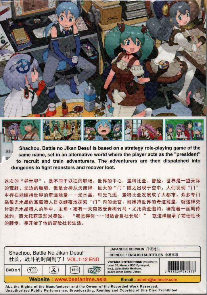 SHACHOU, BATTLE NO JIKAN DESU! Vol.1-12 End ANIME DVD Ship From USA