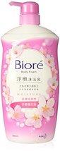 BIORE Kao Body Soap Pump, Kyoto Sakura