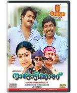 Nadodikkattu Malayalam DVD [DVD] - $14.84