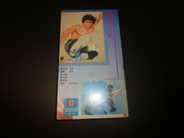 Bruce Lee The Big Boss movie VHS Tape Hong Kong version sealed - $90.00