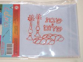 Shabbat Shalom Children Embroidery Pattern Needlework Cross Stitch Kit Judaica image 2
