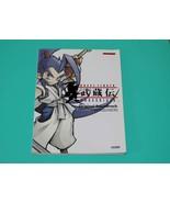 Brave Fencer Musashi Original Soundtrack Piano sheet music book - $297.00
