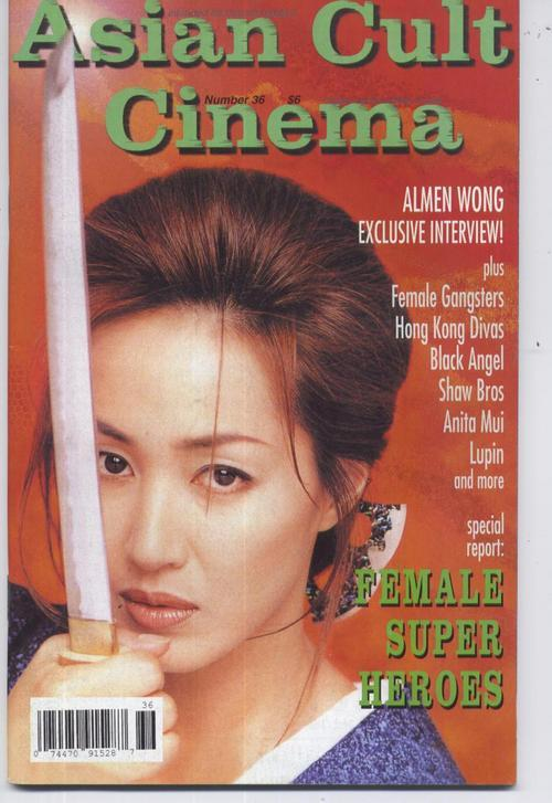 Asian Cult Cinema #36 Female Super Heroes Almen Wong Female Gangsters Shaw Bros