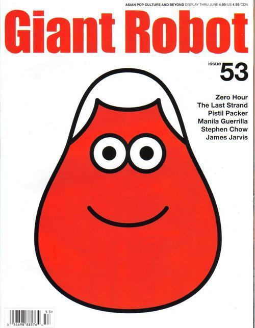 Giant robot  53