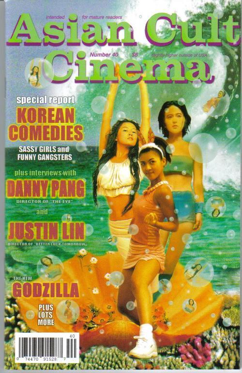 Asian cult cinema  40