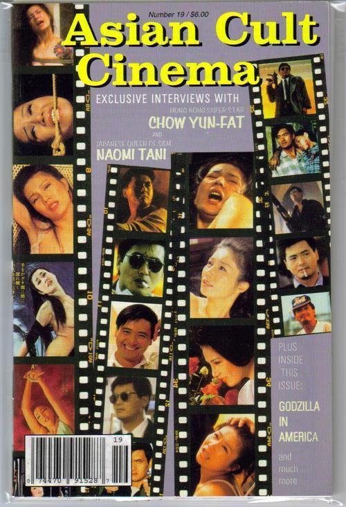 Asian cult cinema 19