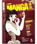 TokyoPop Presents Manga Promo Bizenghast Magic Vs Mecha - $7.95