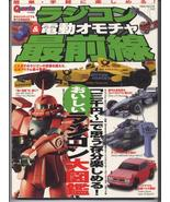 Neko Mook 242 Japanese Remote Control Toy Catalog 2001 - $21.95