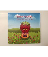 Potty Training Toddlers Preschool Book in Hebrew kids Read Baby Hardcover - $14.84