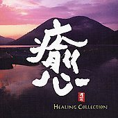 Pacific Moon: Healing Collection